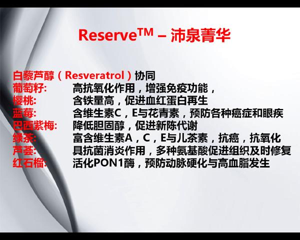 reserve006